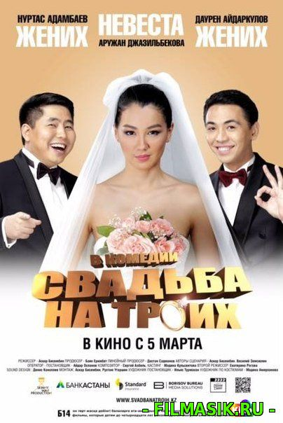Трейлер свадьба на троих